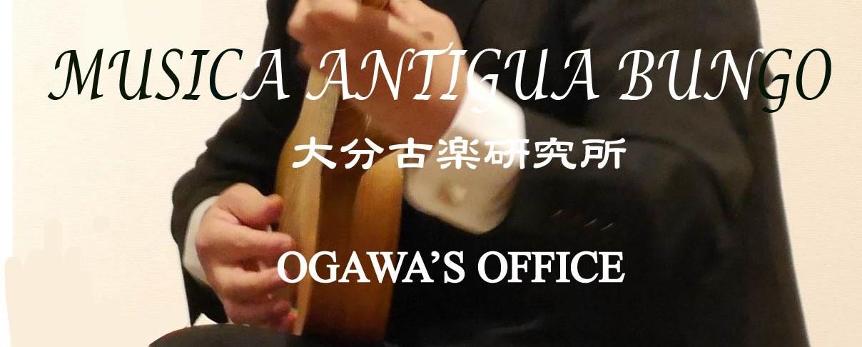 MUSICA ANTIGUA BUNGO 大分古楽研究所