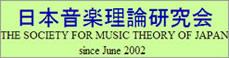 日本音楽理論研究会