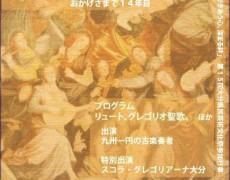 第14回環豊後水道音楽祭(別府古楽祭)